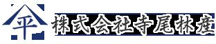 株式会社寺尾林産